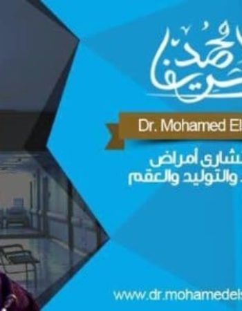 1071_دكتور_محمد_الشريف