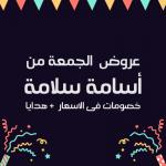1016_اسامه_سلامه-موبايل شوب