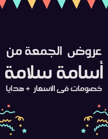 1076_اسامه_سلامه-موبايل شوب