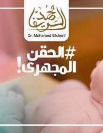 1080_دكتور_محمد_الشريف
