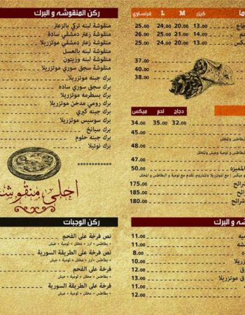 1319_مطعم-الفيروز-الإسكندرية-تقاطع-شارع-السلطان-حسين-وشارع-صفية-زغلول-منيو-2