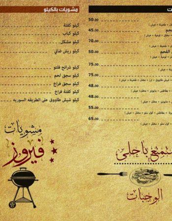 1319_مطعم-الفيروز-الإسكندرية-تقاطع-شارع-السلطان-حسين-وشارع-صفية-زغلول-منيو-3