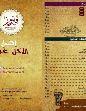 1319_مطعم-الفيروز-الإسكندرية-تقاطع-شارع-السلطان-حسين-وشارع-صفية-زغلول-منيو