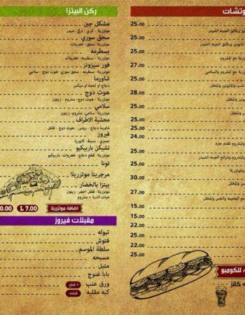 1319_مطعم-الفيروز-الإسكندرية-تقاطع-شارع-السلطان-حسين-وشارع-صفية-زغلول-منيو-4