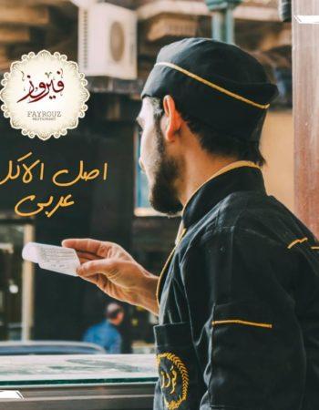 1319_مطعم-الفيروز-الإسكندرية-تقاطع-شارع-السلطان-حسين-وشارع-صفية-زغلول-12