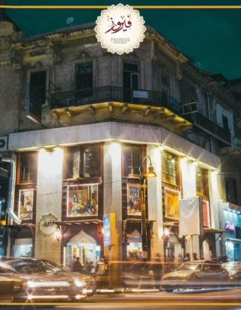 1319_مطعم-الفيروز-الإسكندرية-تقاطع-شارع-السلطان-حسين-وشارع-صفية-زغلول-14