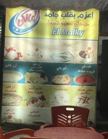 المالكى فى العجمى الهانوفيل الاسكندرية أرز باللبن وايس كريم 3