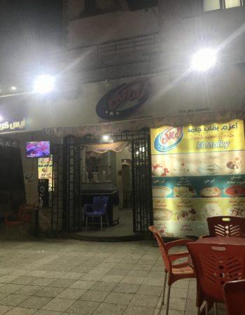 المالكى فى العجمى الهانوفيل الاسكندرية أرز باللبن وايس كريم