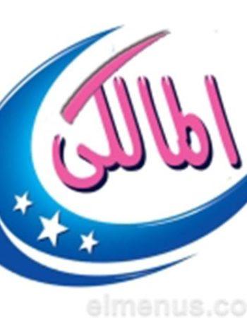 المالكى فى العجمى الهانوفيل الاسكندرية أرز باللبن وايس كريم 8
