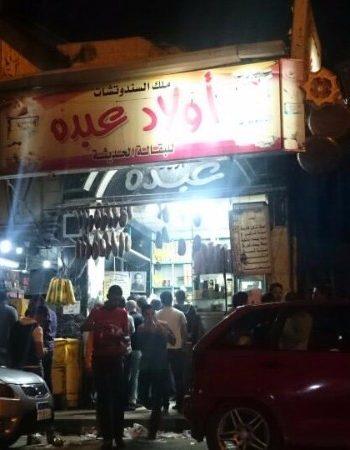 اولاد عبده المعروف بعبده نتانة مطعم فى الاسكندرية 3