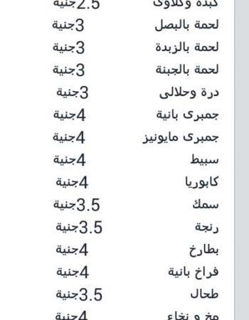 اولاد عبده المعروف بعبده نتانة مطعم فى الاسكندرية 7