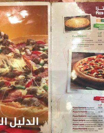 منيو اسعار بيتزا كوين العجمى البيطاش 1