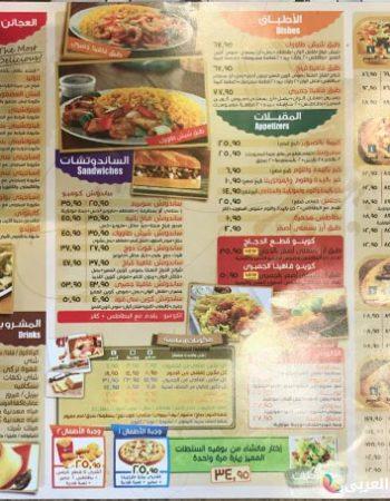 منيو اسعار بيتزا كوين العجمى البيطاش 6
