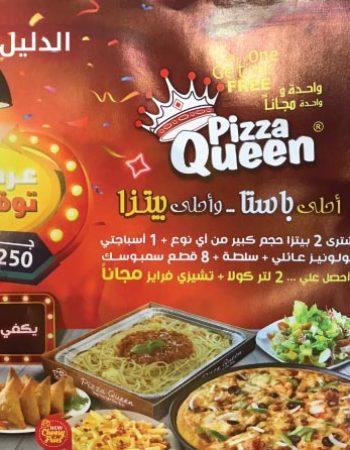 منيو اسعار بيتزا كوين العجمى البيطاش عروض