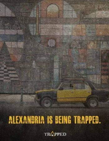 ترابت إسكندرية Trapped اماكن ترفيهية 7