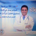 دكتور جون رينيه لبيب دكتور استشارى وطبيب اطفال فى القاهرة مدينة نصر 1