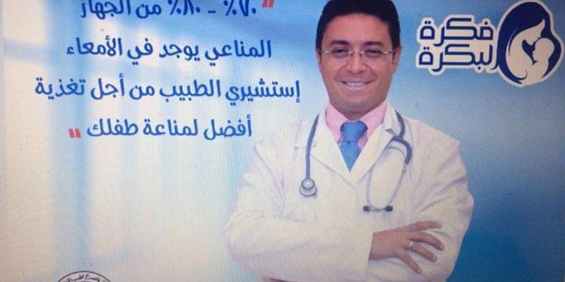دكتور جون رينيه لبيب دكتور استشارى وطبيب اطفال فى القاهرة مدينة نصر 2
