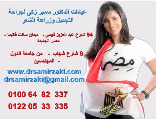 دكتور سمير زكى لجراحة التجميل فى القاهرة مصر