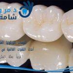 دكتور مروان شامة طبيب اسنان فى السعودية 17