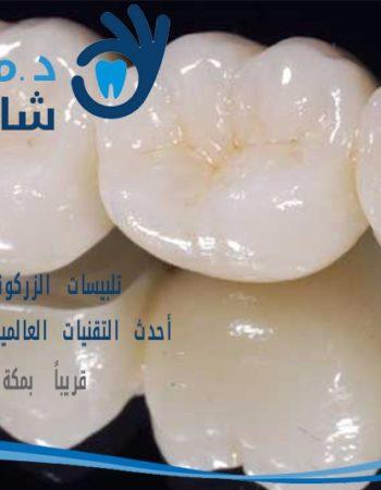 دكتور مروان شامة طبيب اسنان فى السعودية 1
