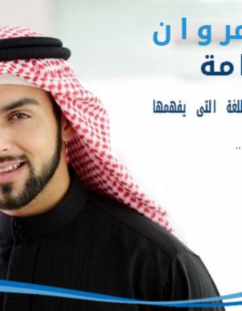 دكتور مروان شامة طبيب اسنان فى السعودية 11