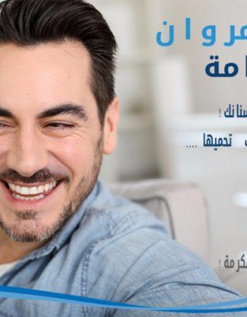 دكتور مروان شامة طبيب اسنان فى السعودية 12