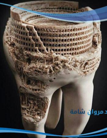دكتور مروان شامة طبيب اسنان فى السعودية 14