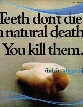 دكتور مروان شامة طبيب اسنان فى السعودية 15