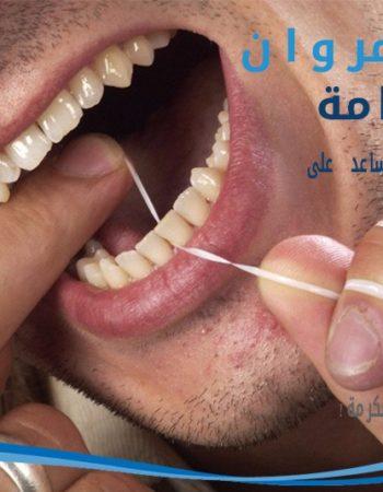 دكتور مروان شامة طبيب اسنان فى السعودية 6
