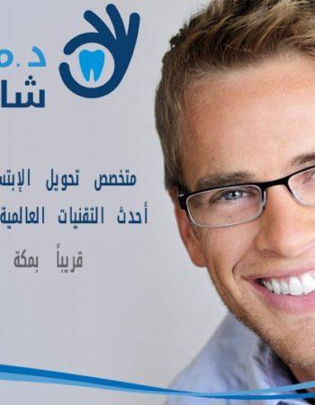 دكتور مروان شامة طبيب اسنان فى السعودية 8