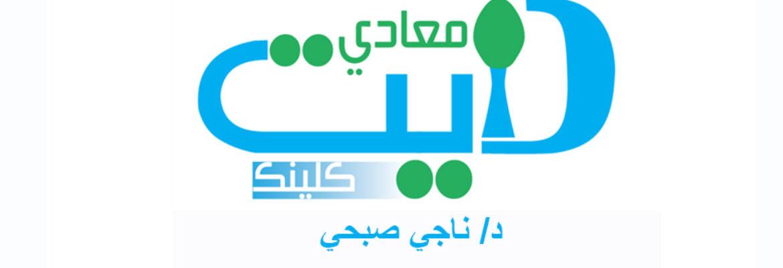 د ناجي صبحى 1