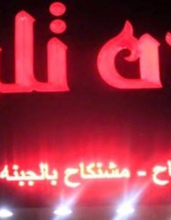 عبده تلوث مطعم سندوتشات فى القاهرة الحى السادس مدينة نصر 4