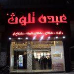 عبده تلوث مطعم سندوتشات فى القاهرة الحى السادس مدينة نصر 7
