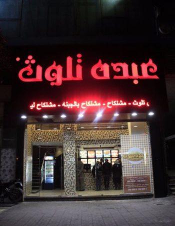 عبده تلوث مطعم سندوتشات فى القاهرة الحى السادس مدينة نصر 9