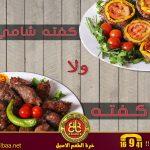 قرية ومطعم بلبع للمشويات فى الداون تاون الاسكندرية 8