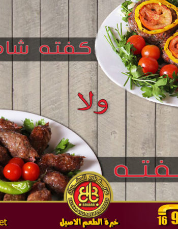 قرية ومطعم بلبع للمشويات فى الداون تاون الاسكندرية 3