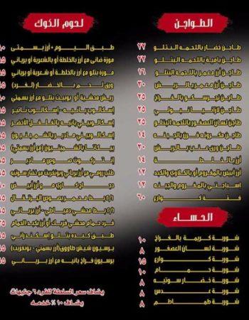 قرية ومطعم بلبع للمشويات فى الداون تاون الاسكندرية 5 (2)