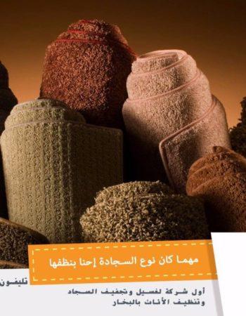 كلين ويف لتنظيف السجاد والكنب والمفروشات فى الاسكندرية 2