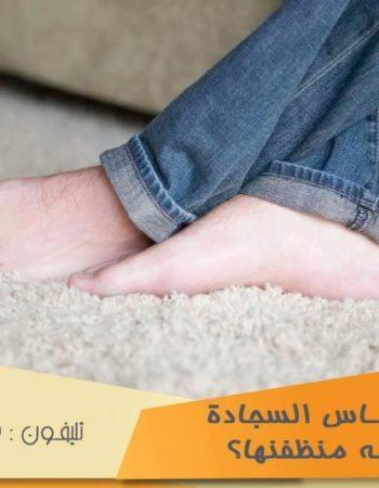 كلين ويف لتنظيف السجاد والكنب والمفروشات فى الاسكندرية 6