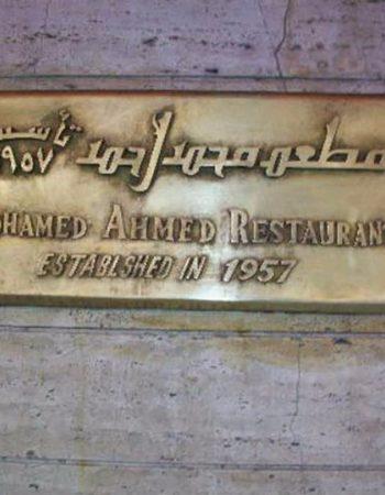 مطعم محمد أحمد فول وفلافل فى الاسكندرية 10