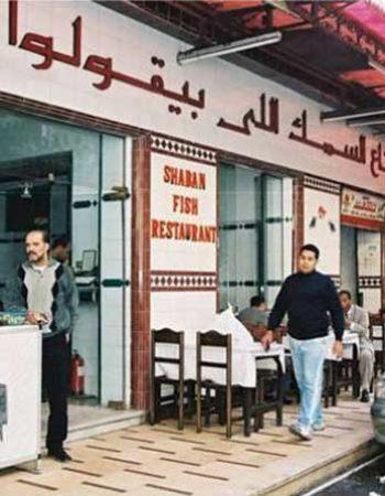 هو ده شعبان بتاع السمك اللي بيقولوا عليه مطعم اسماك فى الاسكندرية 3