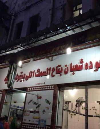 هو ده شعبان بتاع السمك اللي بيقولوا عليه مطعم اسماك فى الاسكندرية 5