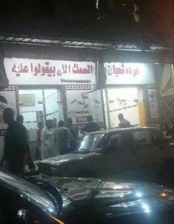 هو ده شعبان بتاع السمك اللي بيقولوا عليه مطعم اسماك فى الاسكندرية 9