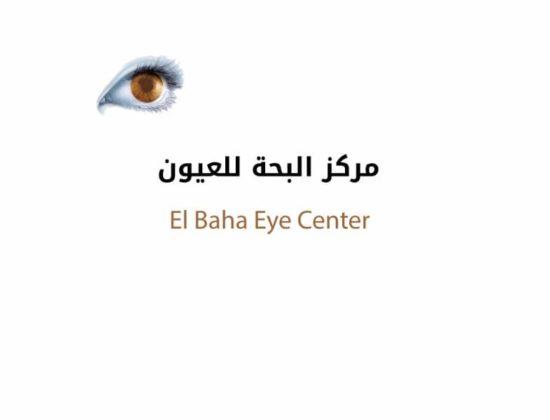 804_dr.samir-el-baha-eye-center-in-alexandria-egypt