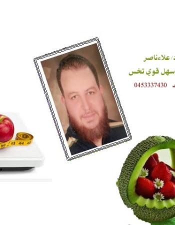 دكتور علاء الدين عبد المنعم زكى ناصر علاج سمنة ونحافة فى كامب سيزار اسكندرية مصر 2