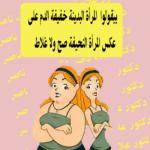 تمارين لنقصان الوزن