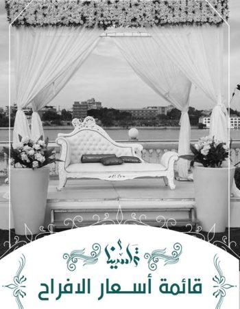 قاعة افراح تراسينا فى القاهرة واسعارها - taracina wedding hall in cairo and prices 1