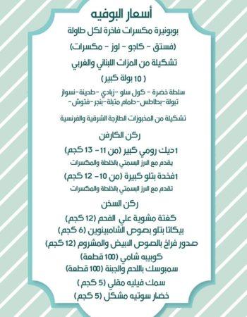 قاعة افراح تراسينا فى القاهرة واسعارها - taracina wedding hall in cairo and prices 10