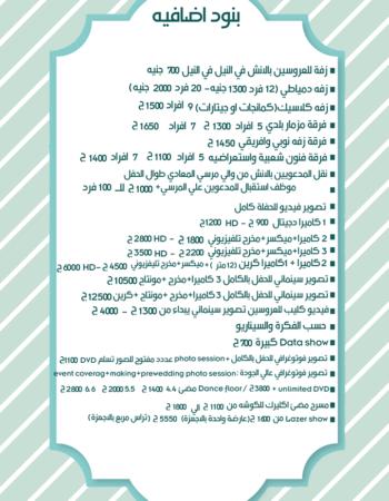 قاعة افراح تراسينا فى القاهرة واسعارها - taracina wedding hall in cairo and prices 11