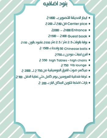 قاعة افراح تراسينا فى القاهرة واسعارها - taracina wedding hall in cairo and prices 12